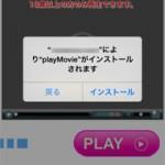 【iPhone詐欺アプリ】iOS初のワンクリック詐欺は速やか削除が対処法
