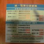 【レシート宝くじ】台湾・スロバキアでレシートは一攫千金のもと?レシート宝くじって?