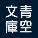 【青空文庫】TPP発令で青空文庫の行方は?