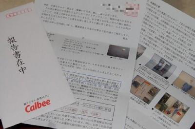 calbee2_copy_580px