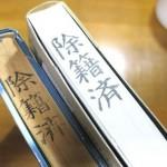 【除籍本】図書館の除籍本・貰う時のコツ