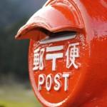 郵便事故のベストな対処法