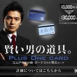 デパート友の会の積立:1年間で1万円キャッシュバックでお得!