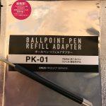 モンブランのボールペンはジェットストリームの替え芯で書ける?