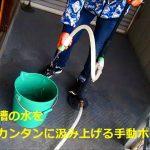 災害停電時の生活用水確保 100%確実に役立つ 手動ポンプ