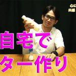 【佐藤満春の生活に役立つライフハック】生クリームと塩でバターが作れる方法|@Heaaart(アットハート)