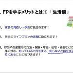 FPセミナー生活や仕事に役立つFPの魅力