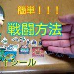 【必見】日常生活で役立つ戦闘方法!!  Tenpa San
