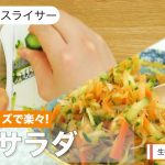 [幼児食]100均グッズで楽々!野菜たっぷり時短サラダ|ママ 赤ちゃん 初めてでも 簡単 レシピ 作り方