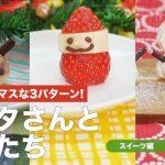 簡単クリスマスな3パターン!サンタさんと仲間たち〜甘い編〜|ママ 赤ちゃん 初めてでも 簡単 レシピ 作り方
