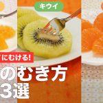 簡単キレイにむける!果物のむき方裏技3選|ママ 赤ちゃん 初めてでも 簡単 レシピ 作り方