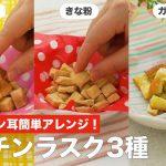残ったパン耳簡単アレンジ!レンチンラスク3種|ママ 赤ちゃん 初めてでも 簡単 レシピ 作り方
