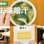 裏技3つで簡単! 即席お味噌汁|ママ 赤ちゃん 初めてでも 簡単 レシピ 作り方