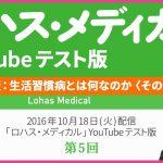 【役立つ医療情報】血管が傷んでいる〜生活習慣病とは何なのか〈その②〉:第5回「ロハス・メディカル」セレクト版