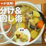 夕食を活用! 取り分け&使い回し術 〜肉じゃが①〜|ママ 赤ちゃん 初めてでも 簡単 レシピ 作り方