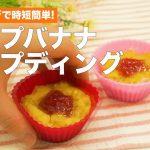 [離乳食 パクパク期]電子レンジで時短簡単!カップバナナパンプディング|ママ 赤ちゃん 初めてでも 簡単 レシピ 作り方