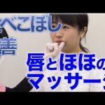食べこぼし改善!唇とほほのマッサージ  口腔ケアチャンネル 693(口腔ケアチャンネル2 #366)