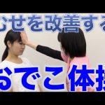 むせを改善 おでこ体操を介助  口腔ケアチャンネル 695(口腔ケアチャンネル2 #368)
