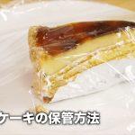 【裏技】残ったケーキを保管する方法