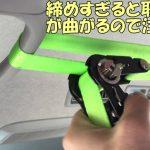 【生活の知恵】車中泊で車にハンガーかけを作る