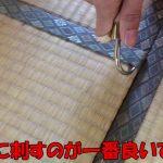 【生活の知恵】畳の上げ方 畳引き上げ用かぎ針使用