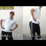 メタボ(生活習慣病)体質改善に役立つ:骨盤ダイエット体操(ダイエットビクス)基本6動作■第1動作:腰部回転