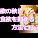 【お役立ち】食欲の秋に「食欲を抑えて」ダイエット成功!? この動画は株式会社(http://alfa-radio.com)が公式に配信しています。This program is b