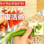 切れないイライラにサヨナラ!キッチンバサミ・包丁復活術|ママ 赤ちゃん 初めてでも 簡単 レシピ 作り方