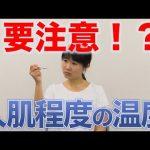 注意!?人肌程度の飲み物&食べ物 口腔ケアチャンネル 703(口腔ケアチャンネル2 #376)