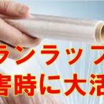【知っ得!】サランラップの暮らしに役立つ活用術16選!覚えといて!!【雑学倉庫】