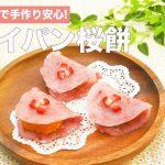 身近な食材で手作り安心!フライパン桜餅|ママ 赤ちゃん 初めてでも 簡単 レシピ 作り方
