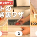 湯沸かし不要で楽ラク!トマトの皮むき裏ワザ