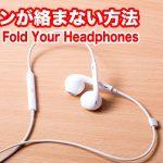 イヤホンコードが絡まない3つの巻き方/How to Wrap Your Headphones with one hand