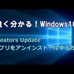 Windows10 Creators Update アプリをアンインストールする方法