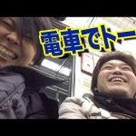 【オレだけが面白い動画】電車でトーク 地下鉄日比谷線