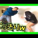 【ガチ笑】『海外のいたずら、ドッキリが面白いww』 おもしろvine動画 (150928 2)