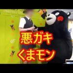 まるで「やんちゃ坊主」くまモン面白い動画!