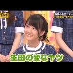 生田絵梨花 「爆笑!怪物生田の変なヤツ PART1」