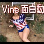 【笑えるVine】海外の面白い動画集2 Funny videos