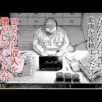 面白い 映像 面白い動画 日本 面白い 映像 アニメ # 33