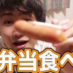 お弁当食べよ?(お箸小さすぎて持ち方面白い動画)