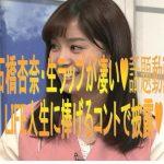 石橋杏奈・生ラップが凄い上手い・話題動画で面白い♥LIFE人生に捧げるコントIshibashi anna・2014年5月8日放送・注目動画