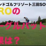 【ゴルフラウンド動画】HIROよそろそろイーグルパットを決めてくれ!②アイランドゴルフリゾート三田SOUTH4-6