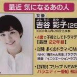 採用フリップNEWS!!!まとめ11 カズレーザーによる吉谷彩子さん紹介!!w 人物紹介編1w