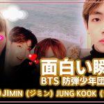 面白い瞬間!BTS 防弾少年団 動画集!V(テヒョン)JIMIN(ジミン)JUNG KOOK(ジョングク)