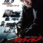 2018年10月公開の映画